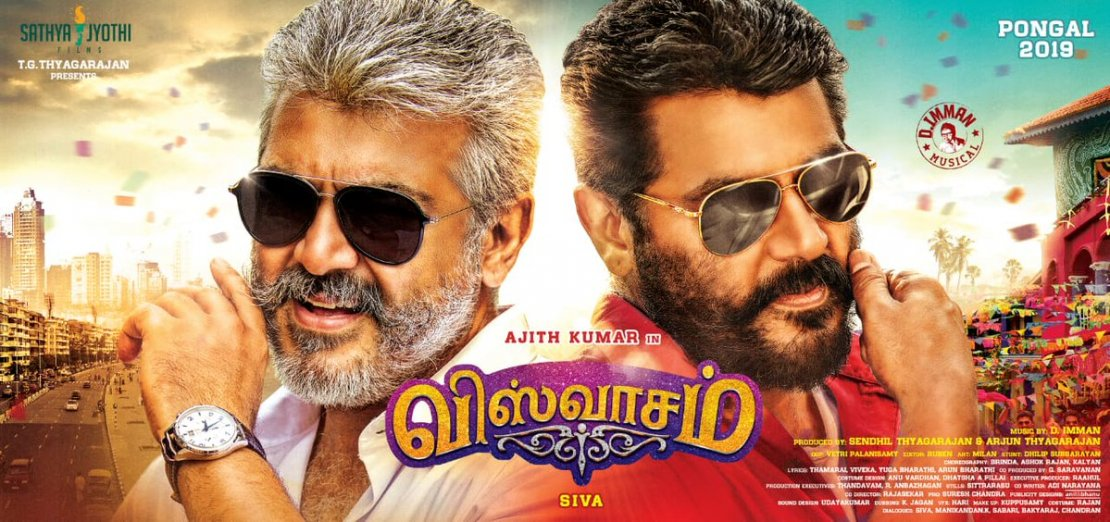 Ajith_first_look_poster_Pongal