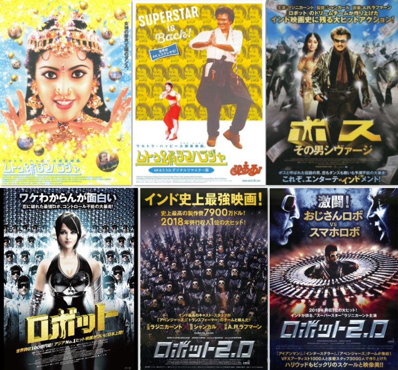 Japanese posters for Muthu (left + center) and Sivaji: The Boss