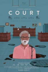 best posters of the decade - court