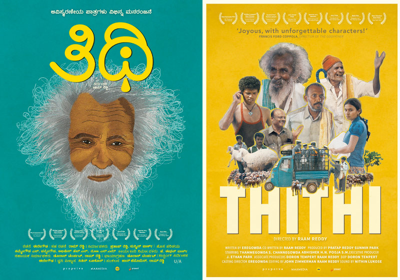 Best posters of the decade - Thithi